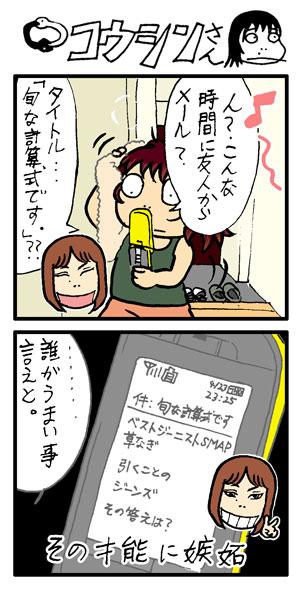 vol.522_20090423.jpg