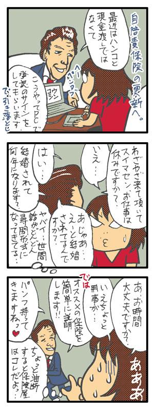 vol.605_20090828_1.jpg