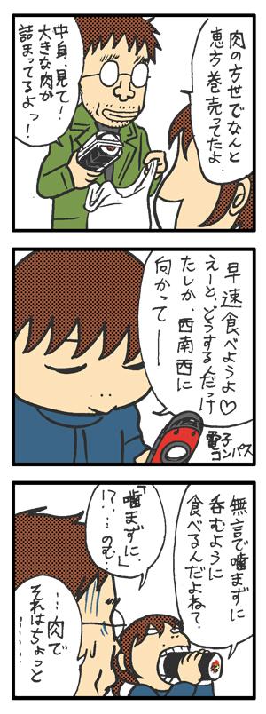 vol.708_20100203.jpg