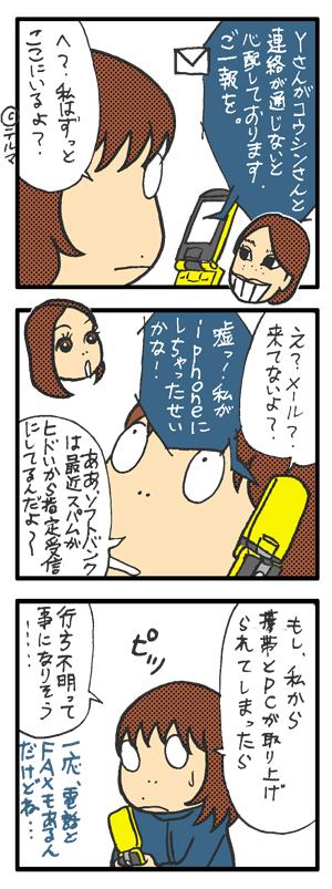 vol.709_20100204.jpg