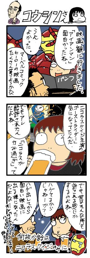 vol.419_20081112_3.jpg