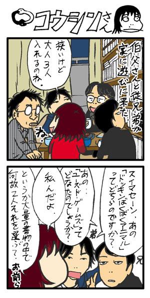 vol.476_20090217.jpg