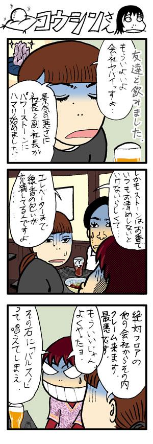 vol.496_20090317.jpg