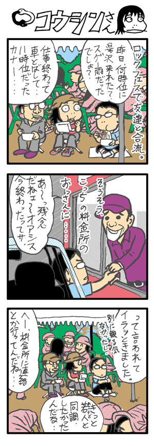 vol.582_20090728.jpg