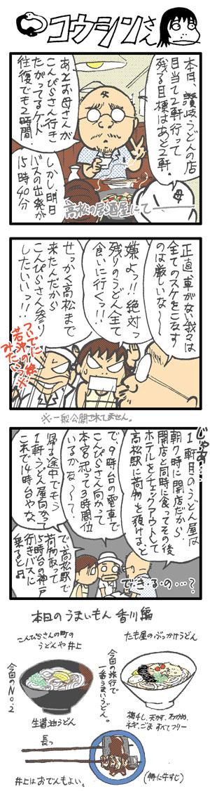 vol.591_20090810.jpg