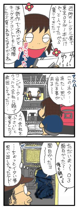 vol.620_20090918.jpg