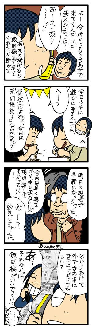 vol.641_20091023_2.jpg