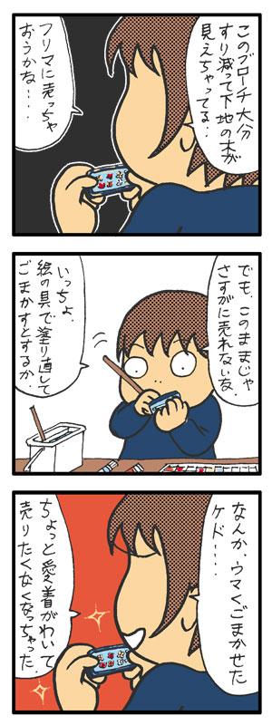 vol.649_20091105.jpg