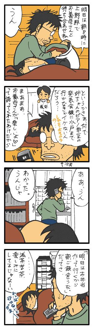 vol.660_20091120.jpg