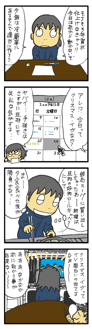 vol.683_20091225.jpg