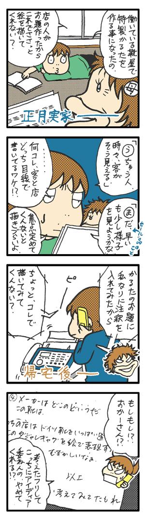 vol.690_20100107_2.jpg