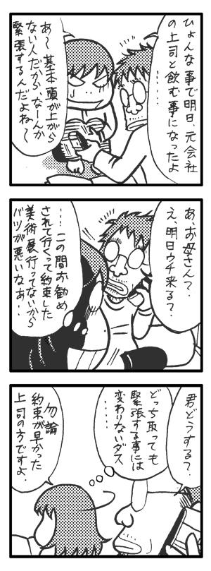 vol.712_20100209.jpg